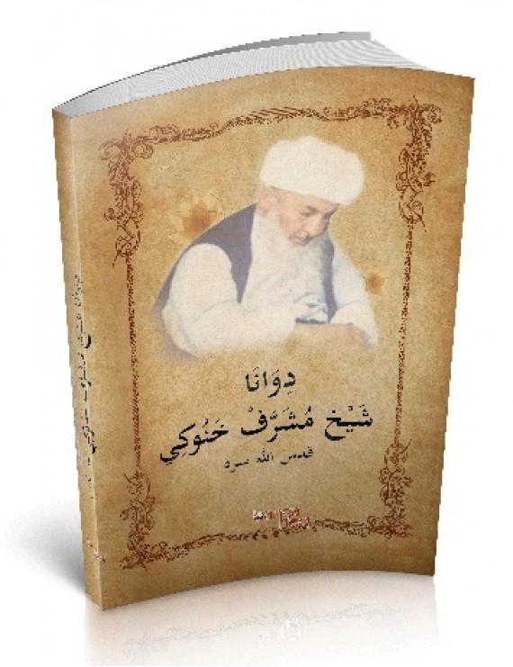 Diwana Şeyh Müşerref Hanuki